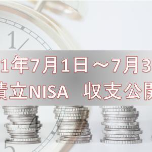 【資産運用の話】積立NISA編『2021年7/1~7/31 収支公開』って話