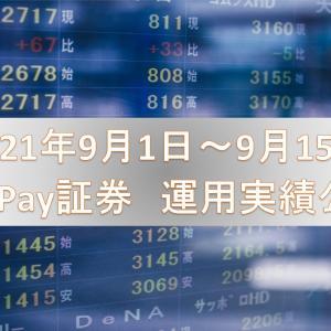 【資産運用の話】PayPay証券編『2021年9/1~9/15 実績公開』って話