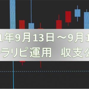 【FX自動売買の話】トラリピ編『2021年9/13~9/18 収支公開』って話