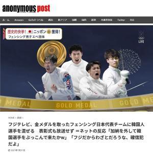フジテレビ、金メダル取った日本選手に韓国人を混ぜ込む 頭に金メダル