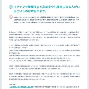 【武漢コロナ禍】ワクチン接種心筋炎を軽い病に見せかける厚生労働省