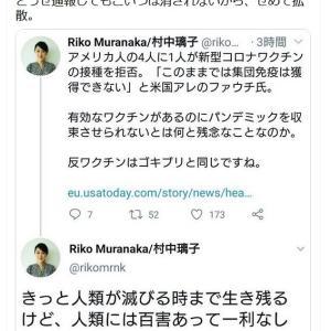 【武漢コロナ禍】反ワクチンはゴキブリらしい件