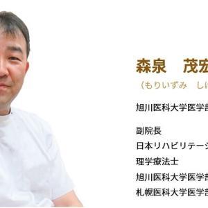【武漢コロナ禍】森泉茂宏副院長は医者を辞めた方が良い