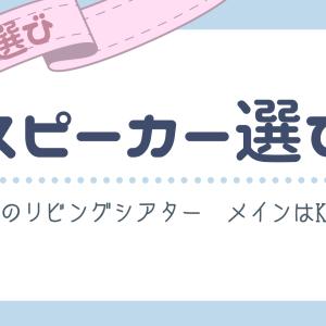 【リビングシアター】オーディオ初心者の5.1chスピーカー選び【KEF】