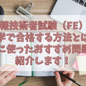 基本情報技術者試験(FE)とは?独学で合格する方法とは?実際に使ったおすすめ問題集も紹介します!