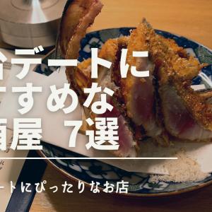 仙台デートでおすすめな居酒屋