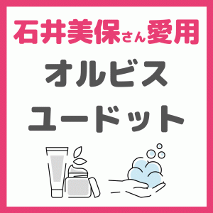 石井美保さん愛用「オルビスユードット」|特徴・おすすめ理由・対象年齢・違いなど