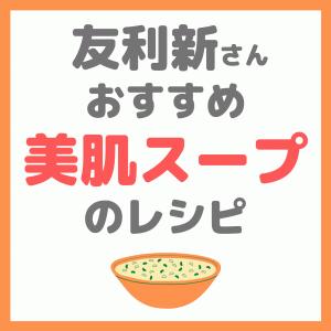 友利新さんオススメ 美肌スープのレシピ|ケールを使った美肌スープの作り方!
