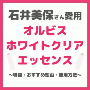 石井美保さんおすすめ「オルビスホワイトクリアエッセンス」まとめ!インスタライブで美白美容液を紹介!