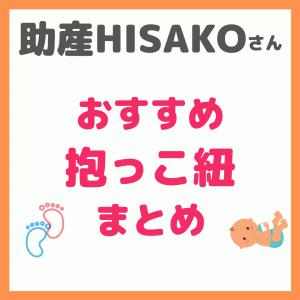 助産師HISAKO(ひさこ)さん|おすすめ抱っこ紐 まとめ