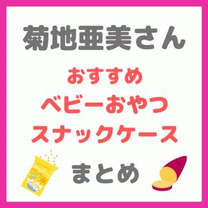 【菊地亜美さん】おすすめベビーおやつ・スナックケース まとめ