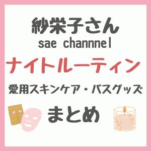 紗栄子さんナイトルーティン|愛用スキンケア・バスグッズ・キャンドルなど まとめ
