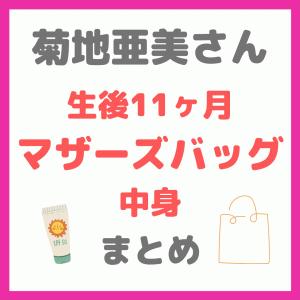 菊地亜美さん|生後11ヶ月のマザーズバッグの中身(チェアベルト・くつ・日焼け止めなど) まとめ