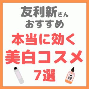 友利新さんオススメ化粧品|本当に効く美白コスメ 7選 まとめ