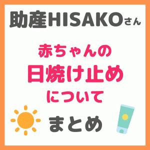 助産師HISAKO(ひさこ)さん|赤ちゃんの日焼け止めについて(必要性・選び方・洗い方など) まとめ