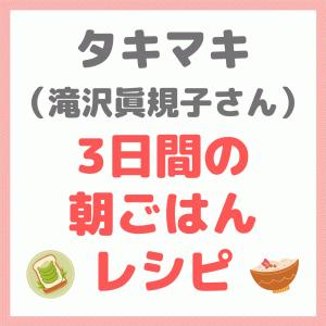 タキマキの朝ごはんレシピ 滝沢眞規子さんの「きれいな肌を保つための3日間の朝食」作り方 まとめ