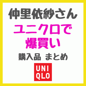 仲里依紗さんがUNIQLO(ユニクロ)で爆買い!購入品 まとめ