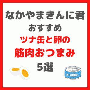 なかやまきんに君レシピ 「ツナ缶と卵で夏バテしない筋肉おつまみ&夜食5選」作り方まとめ