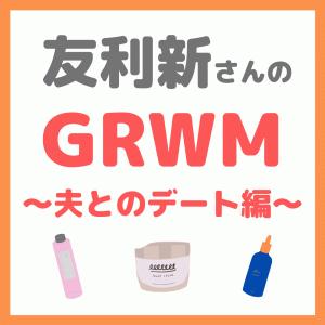 友利新さんのGRWM 愛用コスメ まとめ 〜夫とのデート編〜