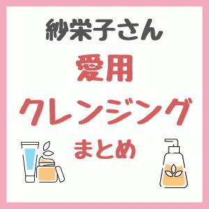 紗栄子さん愛用 クレンジング(メイク落とし) まとめ