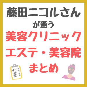 藤田ニコルさんが通う美容クリニック・サロン・美容皮膚科・エステ・美容院 情報まとめ