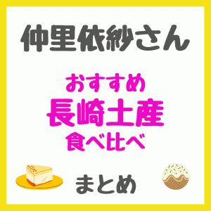 仲里依紗さんオススメ  長崎土産の食べ比べ(いなほ焼き・チーズケーキなど) まとめ