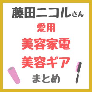 藤田ニコルさん愛用 美容家電・美容ギア  まとめ 〜美顔器・スチーマー・脚マッサージ器など〜