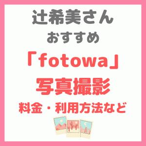 辻希美さんおすすめ|「fotowa」での家族写真撮影〜利用方法・料金など まとめ〜