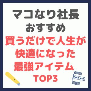 マコなり社長おすすめ|【2021年】買うだけで人生が快適になった最強アイテム TOP3 まとめ 〜第1位は失神ジャケット!〜