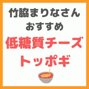 「低糖質チーズトッポギ」のレシピ|竹脇まりなさんオススメのダイエット韓国料理!