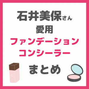 【石井美保さん愛用】ファンデーション・コンシーラー まとめ