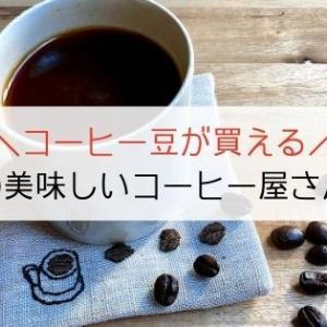 西宮の美味しいコーヒー専門店おすすめ15選!コーヒー豆が買えるのはここ