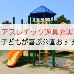 西宮の子どもが喜ぶ公園おすすめ7選!アスレチックな遊具が充実~