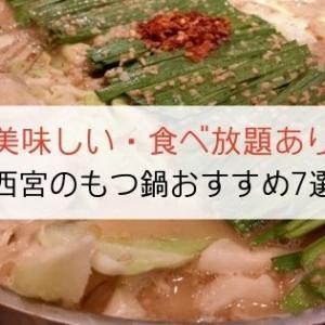 西宮の美味しいもつ鍋が食べられるお店おすすめ7選!食べ放題ありはここ