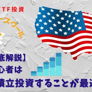 【VTI徹底解説】投資初心者はVTIを積立投資することが最適解!