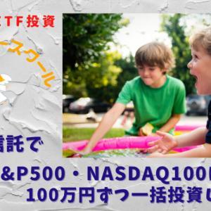 投資信託でVTI・S&P500・NASDAQ100に100万円ずつ一括投資してみた