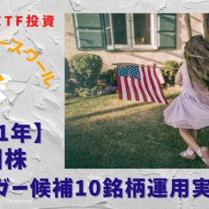 【2021年】米国株有望テンバガー候補10銘柄運用実績公開(1ケ月)