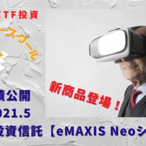 ★大人気投資信託【eMAXIS Neoシリーズ】新商品登場!運用実績公開2021.5 『第4弾』