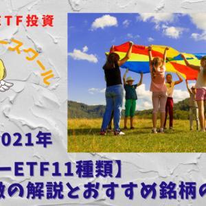米国株2021年【セクターETF11種類】特徴解説とおすすめ銘柄