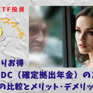 iDeCoよりお得【企業型DC(確定拠出年金)のススメ】iDeCoとの比較とメリット・デメリットを解説!