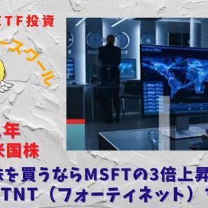 【2021年爆上げ米国株】ハイテク株を買うならMSFTの3倍上昇しているFTNT(フォーティネット)を買え!