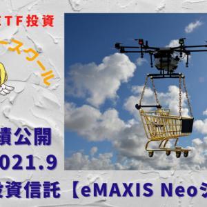 大人気投資信託【eMAXIS Neoシリーズ】一部売却!運用実績公開2021.9『第8弾』