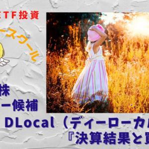 米国株【テンバガー候補DLO】DLocal(ディーローカル)『決算結果と買い時』