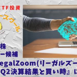 米国株【テンバガー候補LZ】LegalZoom(リーガルズーム)『Q2決算結果と買い時』について