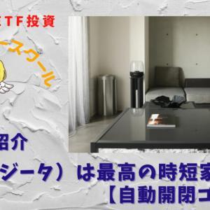ZitA(ジータ)は最高の時短家電【自動開閉ゴミ箱】『上手なお金の使い方』