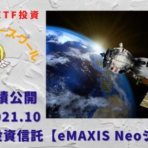 大人気投資信託【eMAXIS Neoシリーズ】続落する米国市場!運用実績公開2021.10『第9弾』