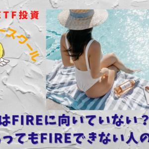 【あなたはFIREに向いていない?】お金があってもFIREできない人の特徴5選