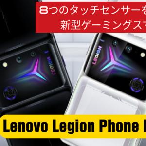 Legion Phone Duel 2【2021年4月発売/中華】