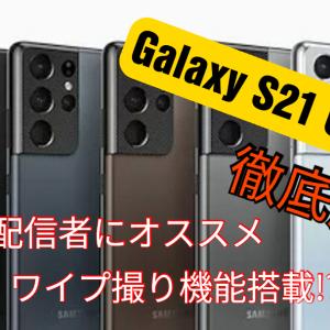 Galaxy S21Ultra-5G【2021年4月発売/国産】