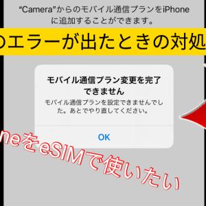 「モバイル通信プラン変更を完了できません」のエラー時の対処方法